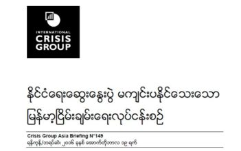 2016-11-30-10_21_20-b149-myanmar-peace-process-getting-to-a-political-dialogue-mmr-pdf-adobe-acr