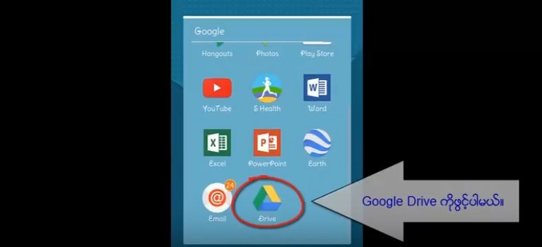 2016-12-09-15_06_36-how-to-save-files-from-android-to-google-drive-myanmar-subtitles-youtube