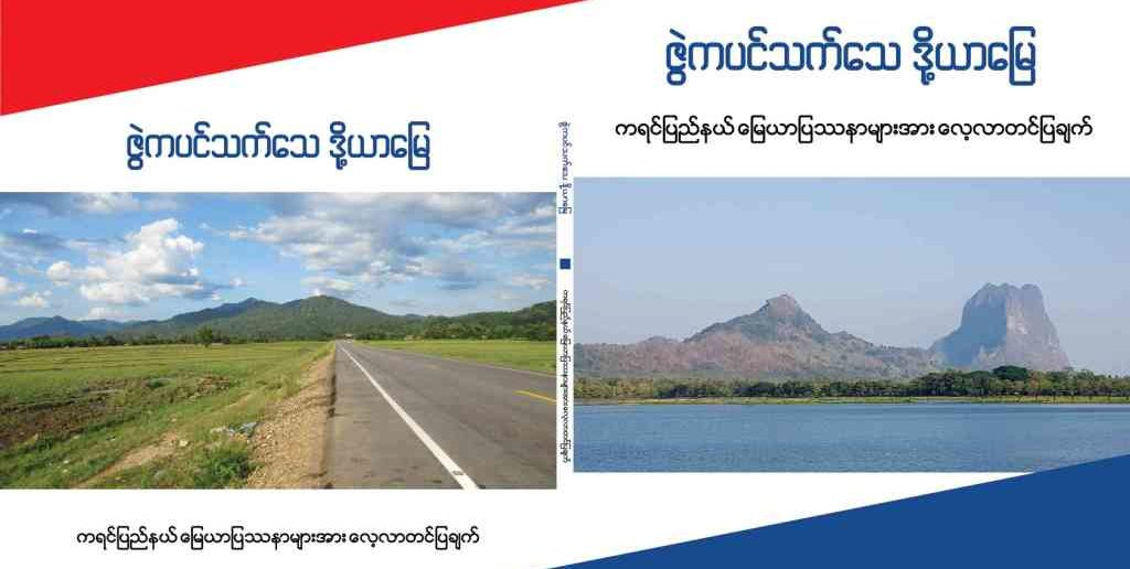 kayin_report_cover-1