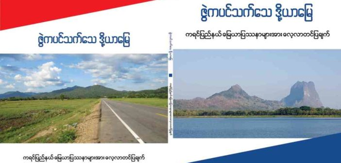 Kayin_Report_Cover-1-702x336